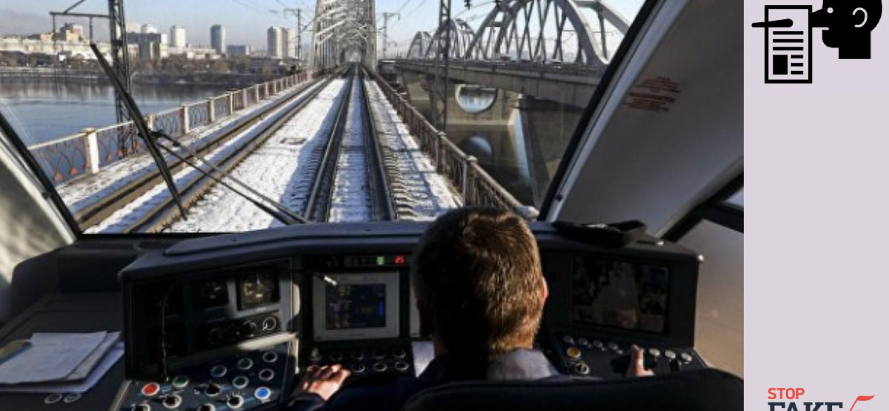 Fake: le ferrovie nazionali ucraine sono a corto di carburante