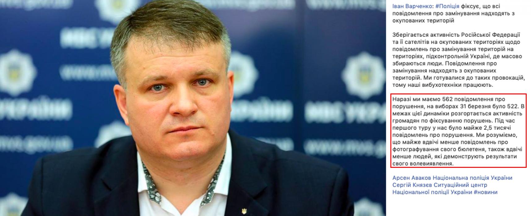 Fake: Ukrainische Polizei berichtet über einen starken Anstieg von Wahlverstößen während der Präsidentschaftswahlen
