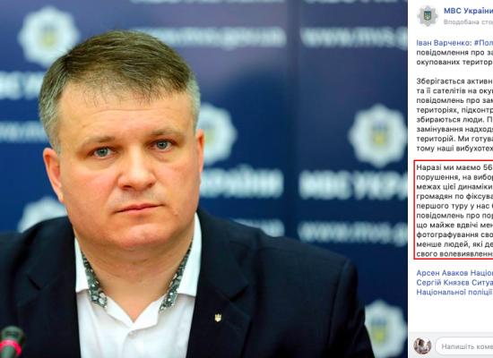 Falso: La Policía Nacional de Ucrania informó sobre un fuerte aumento en el número de violaciones en las elecciones presidenciales