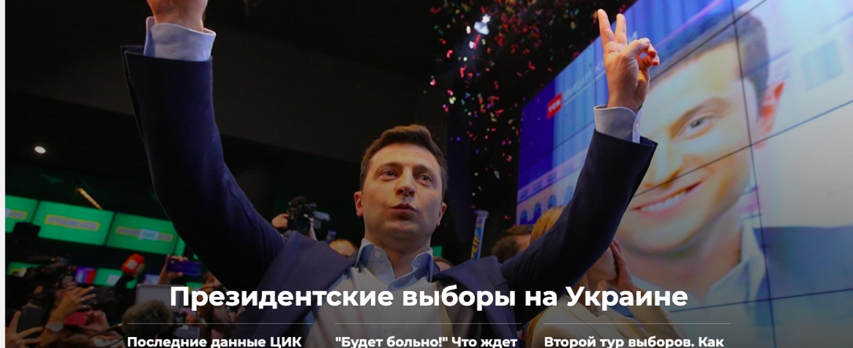 Як російські ЗМІ відреагували на результати президентських виборів в Україні?