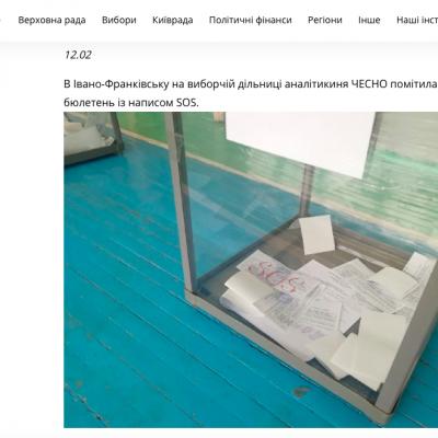Манипулация: Избирателите в Ивано-Франкивск подават сигнал SOS
