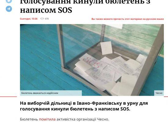 Manipolazione: gli elettori di Ivano-Frankivsk lanciano il segnale di SOS