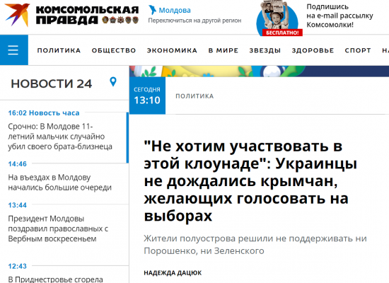 Fake: Crimeans Ignoring Second Presidential Election Round