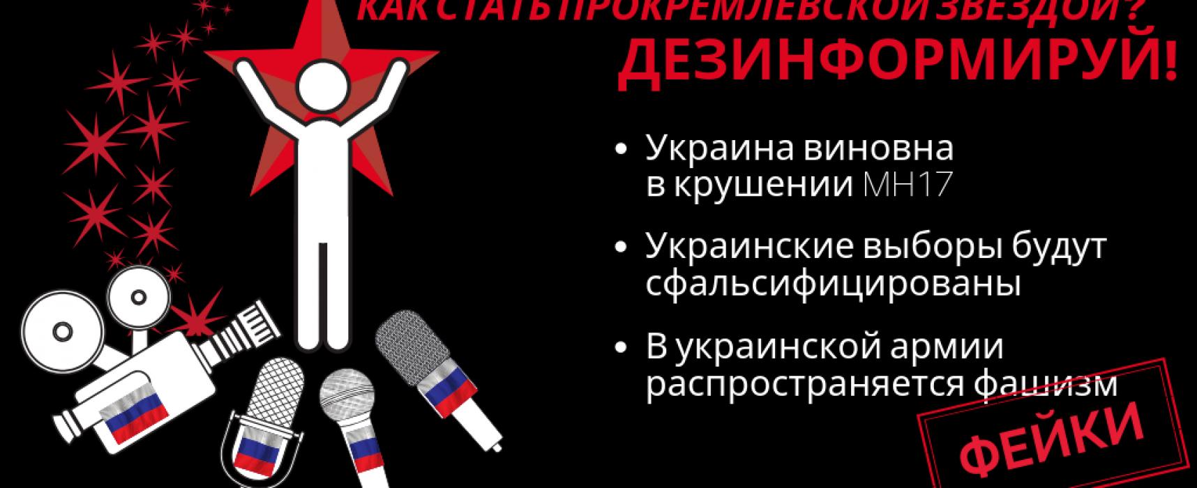 Прокремлевская звезда родилась