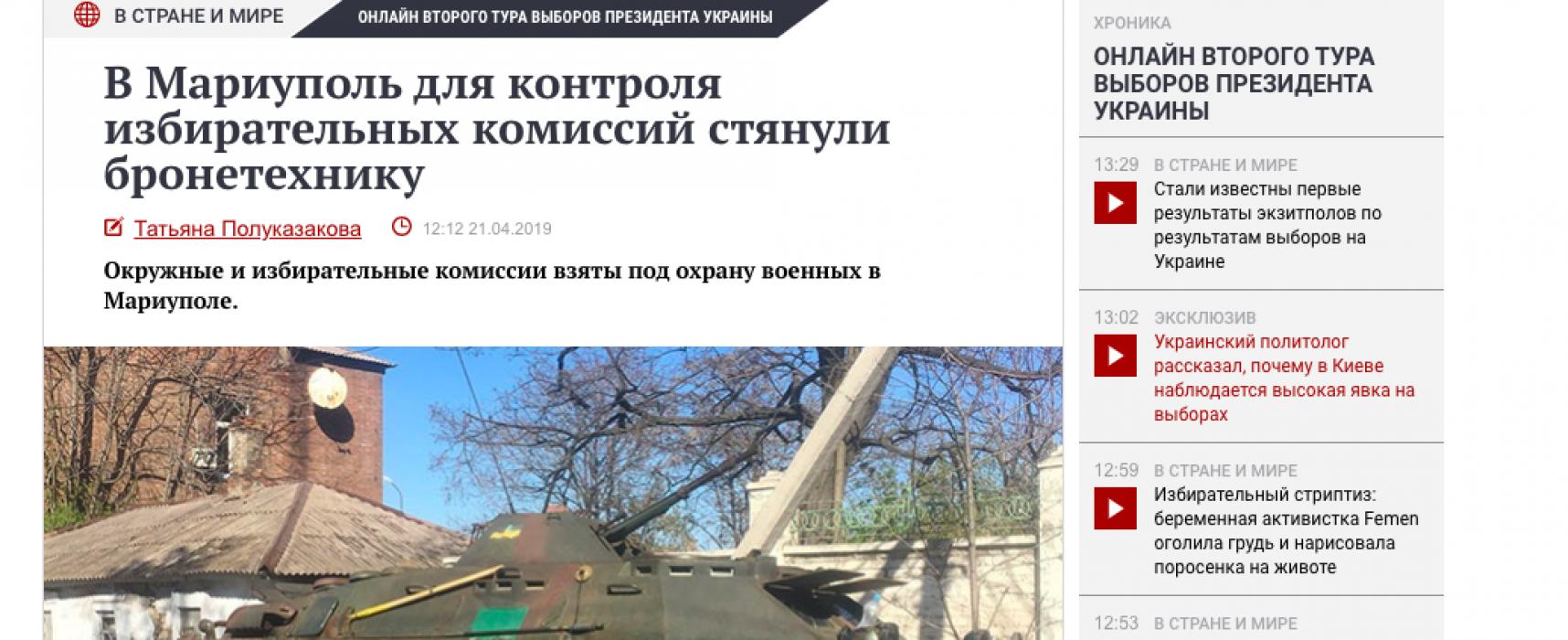 Fake: wybory w Donbasie kontrolują ukraińskie zbrojne oddziały pacyfikacyjne