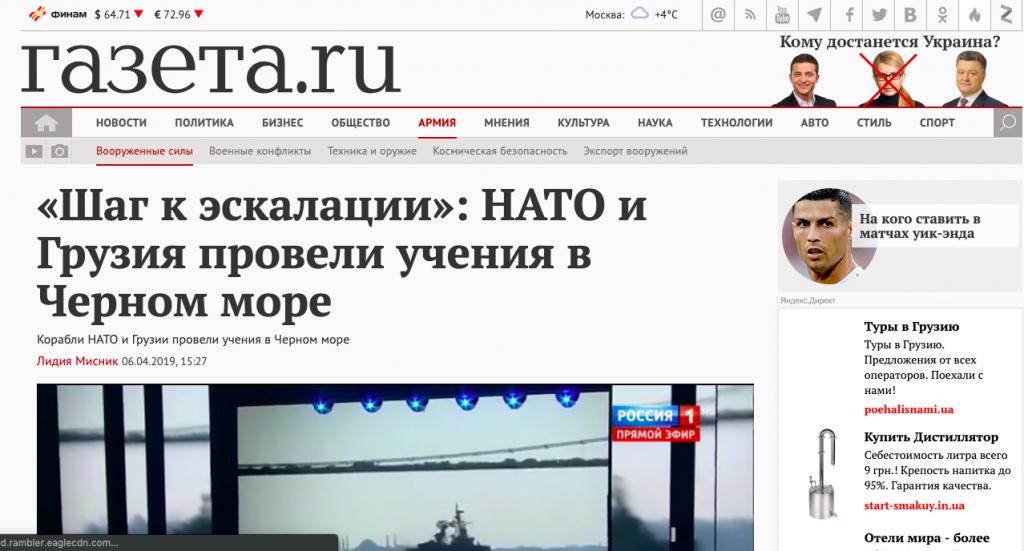 Fake: Ukraine and Georgia Exacerbating Situation in the