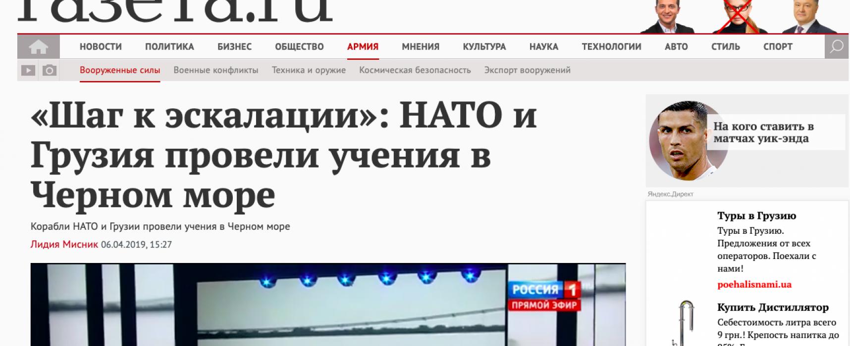 Фейк: НАТО, Украина и Грузия накаляют обстановку в Черноморском регионе