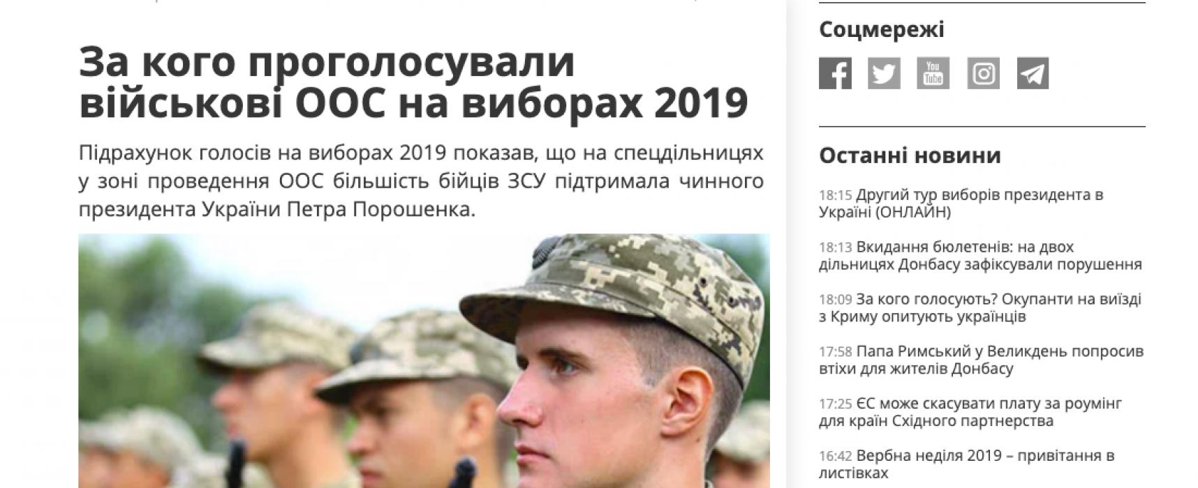 Falso: Al ejército lo obligan votar por Poroshenko