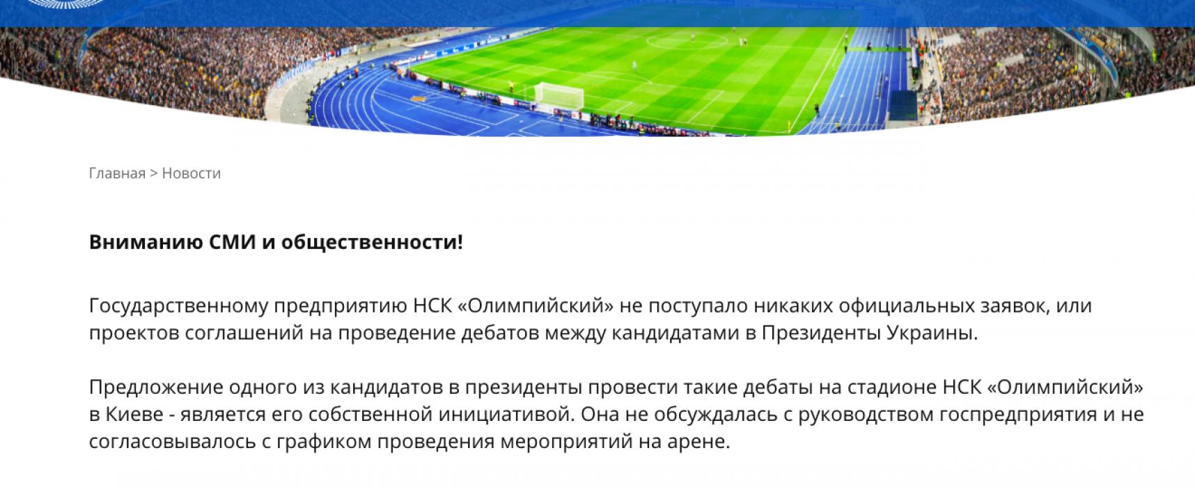 Фейк: Порошенко испугается и не будет проводить дебаты с Зеленским