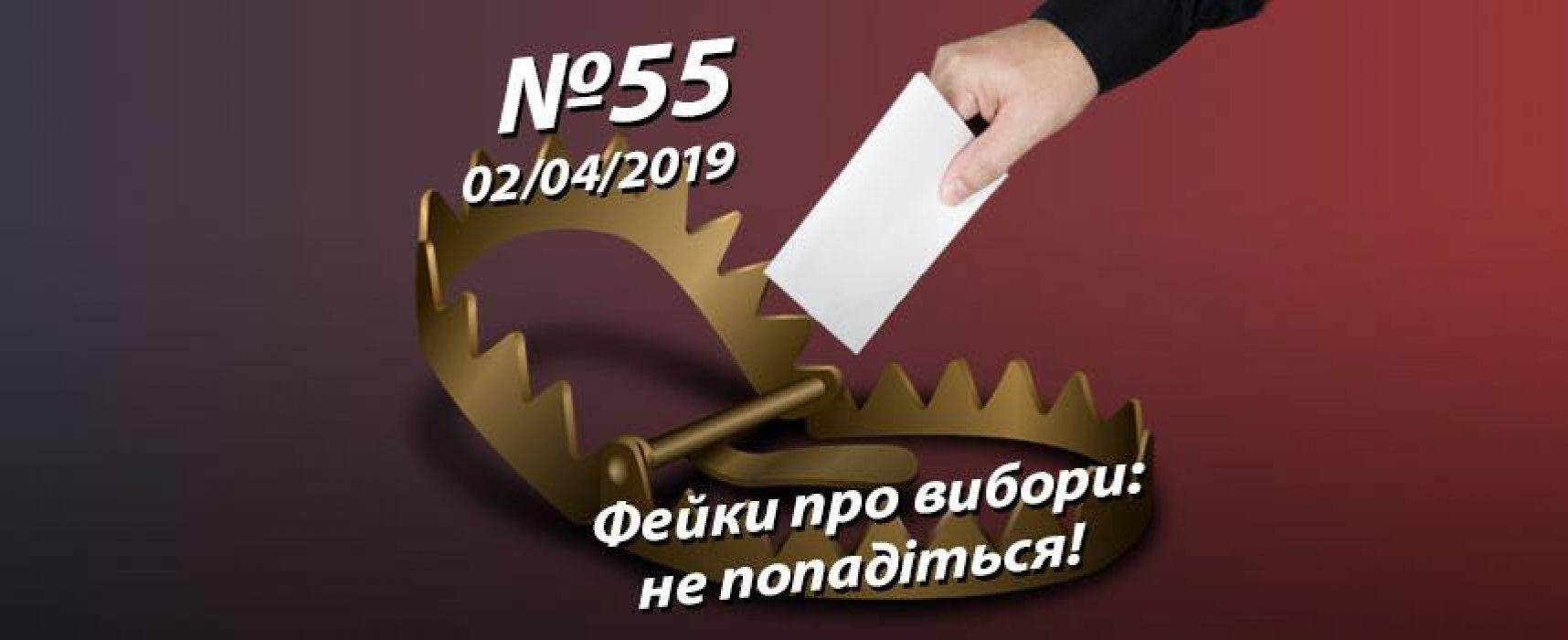 Фейки про вибори: не попадіться! – StopFake.org