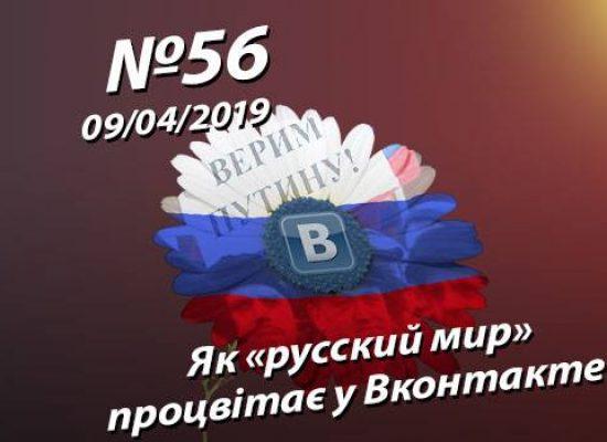 Як «русский мир» процвітає у Вконтакте – StopFake.org