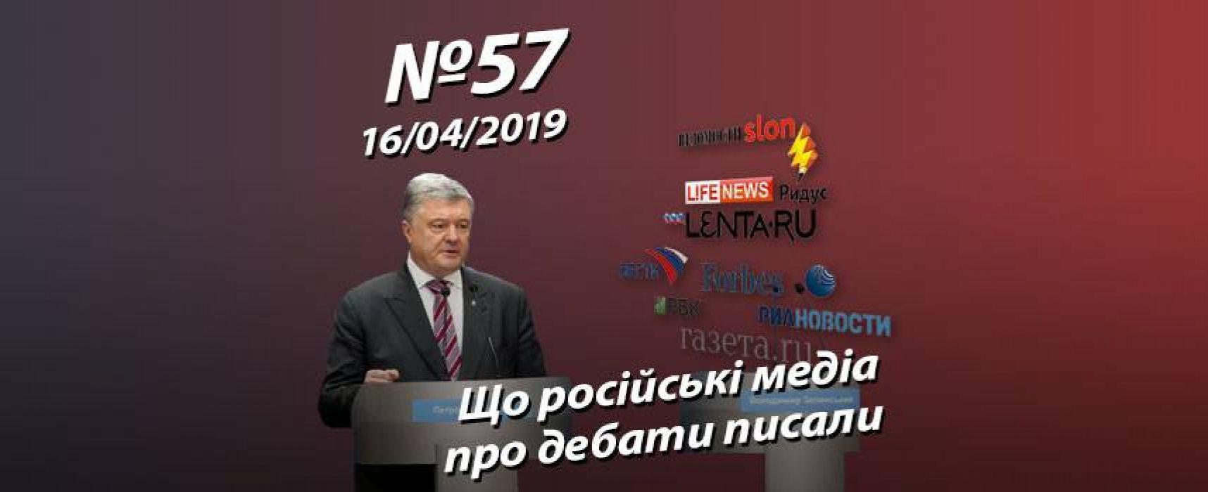 Що російські медіа про дебати писали – StopFake.org
