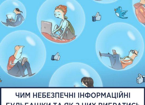 С какво са опасни информационните балони и как да излезем от тях