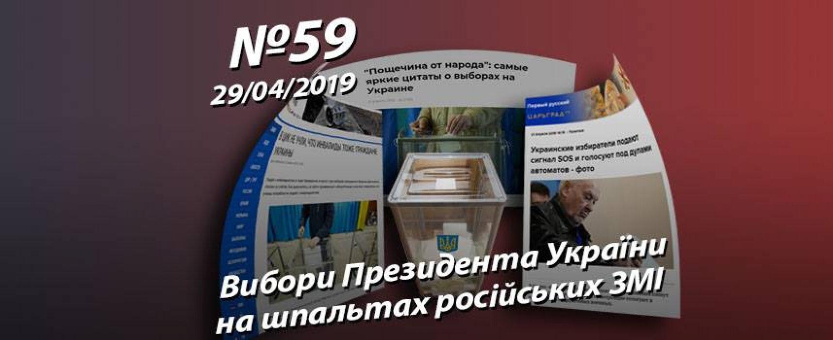 Вибори Президента України на шпальтах російських ЗМІ – StopFake.org
