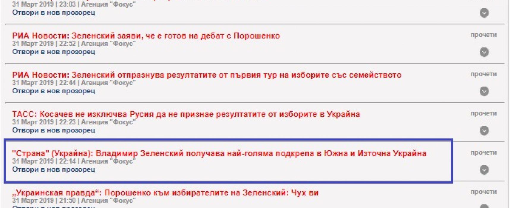 Kako se ruska dezinformacija proširila u Bugarskoj?