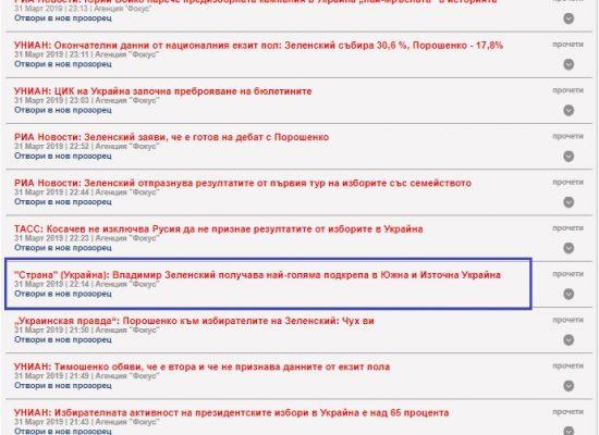 Как руската дезинформация попада и се разпространява в България?