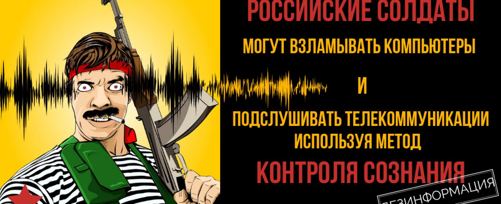 Не здаватися кремлівським солдатам-екстрасенсам