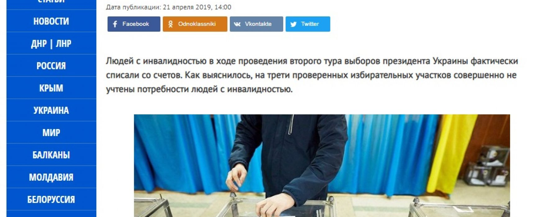 Manipulativ: Zentrale Ukrainische Wahlkommission ignoriert Menschen mit Behinderungen in der Präsidentschaftswahl
