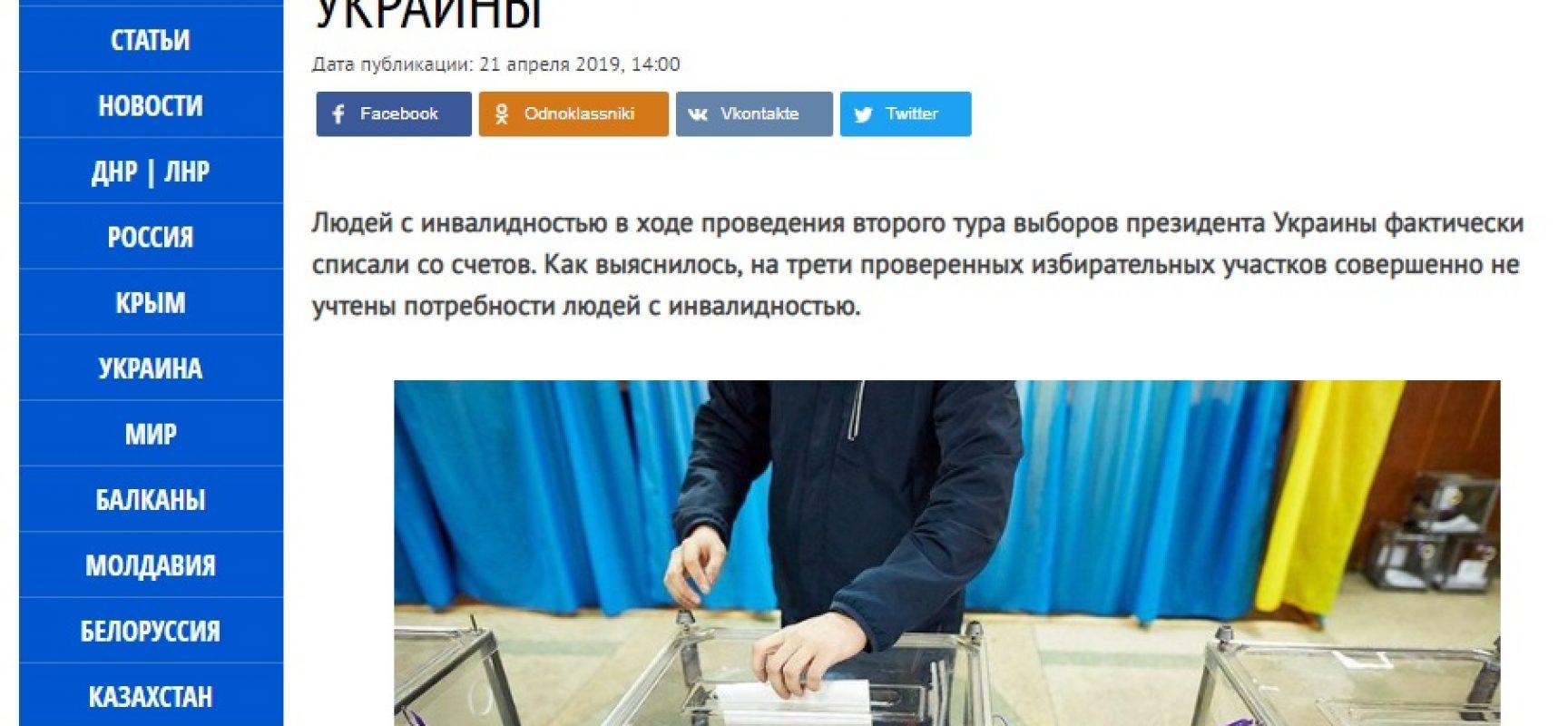 Манипуляция: ЦИК Украины не учел, что люди с инвалидностью тоже граждане Украины