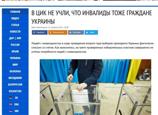 Distortion: Ukraine's Central Election Commission Ignores the Handicapped in Presidential Poll