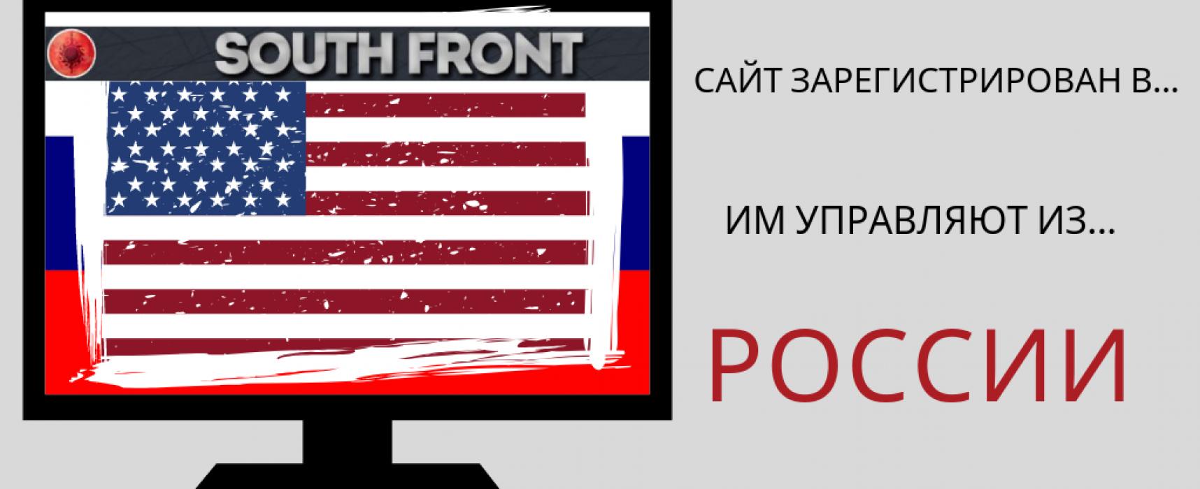South Front скрывает свое российское происхождение