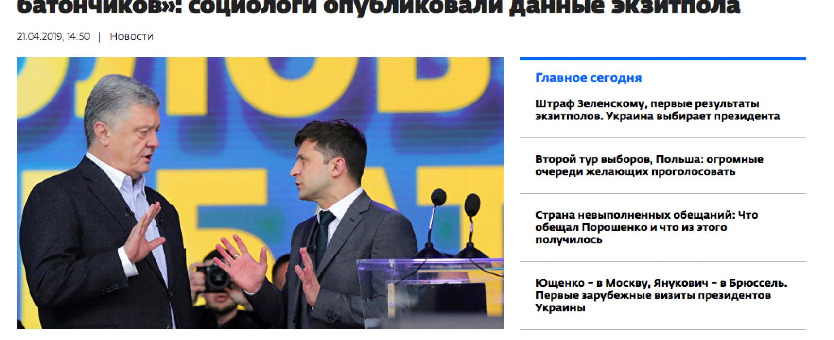 Fake: Russische Medien verbreiten angebliche Umfrageergebnisse der ukrainischen Präsidentschaftswahlen
