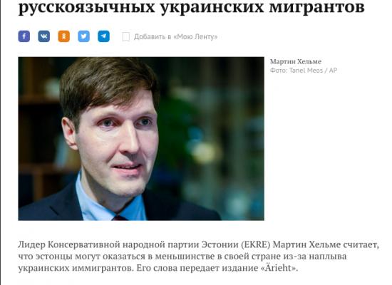 Fake: gli estoni diventeranno minoranza etnica a causa dell'afflusso di migranti ucraini