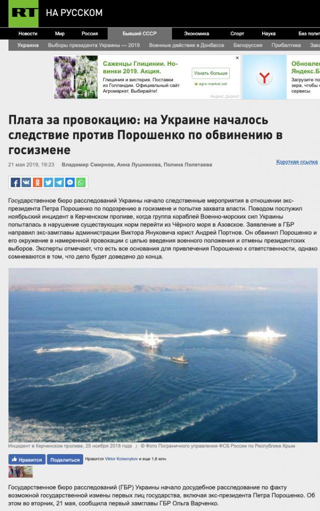 Screenshot russian.rt.com