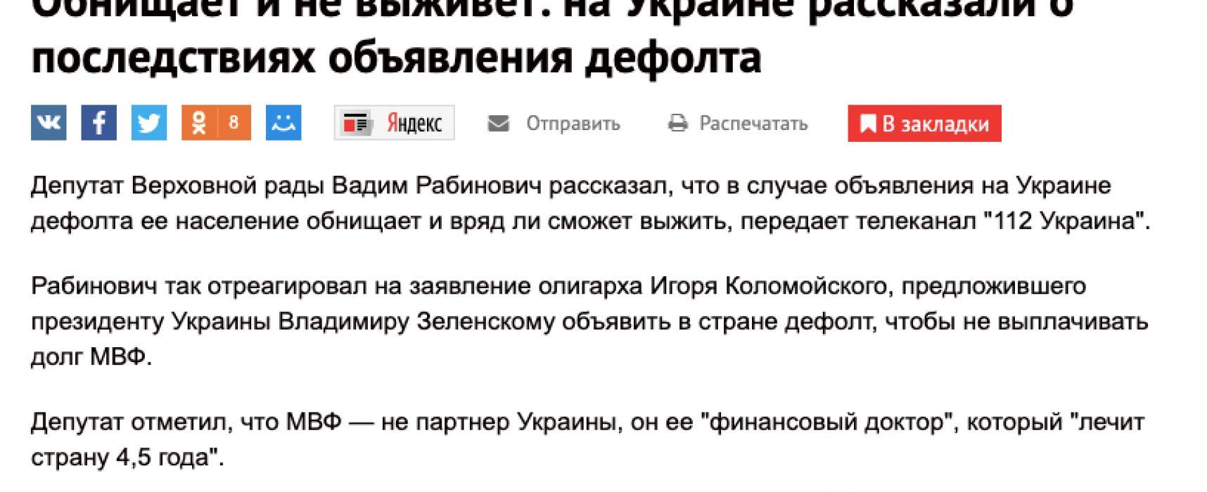 Fake: FMI non è un partner dell'Ucraina, l'economia del paese è stata completamente uccisa dal fondo