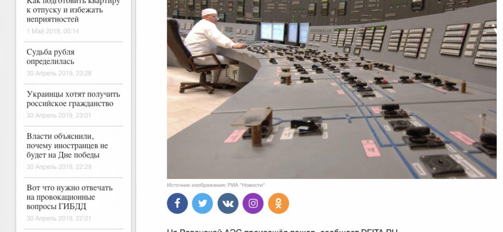 Манипуляция: В Украине едва не повторился Чернобыль