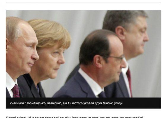 Fake: Kiev non ha intenzione di rispettare l'accordo di Minsk