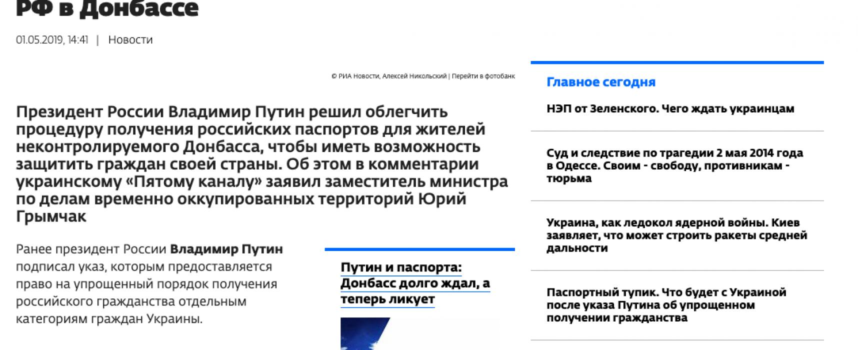 Falso: Ucrania ha reconocido que Rusia protege a los residentes del Donbás