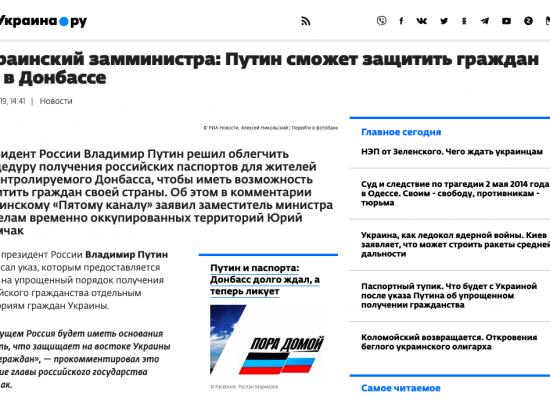 Fake: Kijów przyznał, że Rosja chroni mieszkańców Donbasu