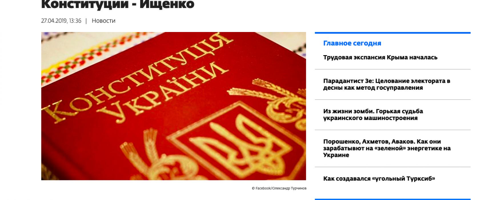 Fake: la legge sulla lingua viola la Costituzione dell'Ucraina