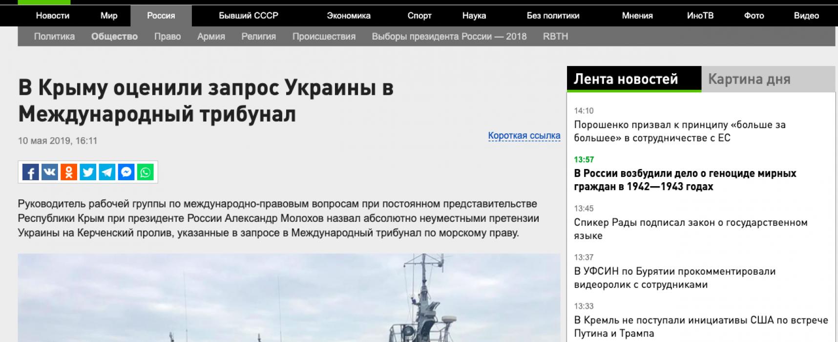 Fake: l'Ucraina non ha diritto a utilizzare lo stretto di Kerch