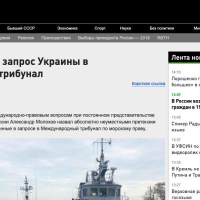 Falso: Ucrania no tiene el derecho para usar el estrecho de Kerch