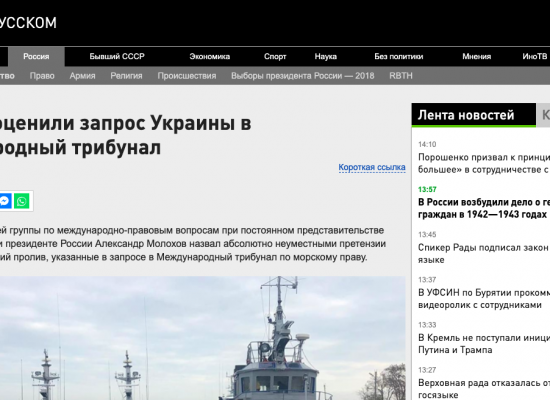 Fake: Ukraine Has No Right to Use the Kerch Strait