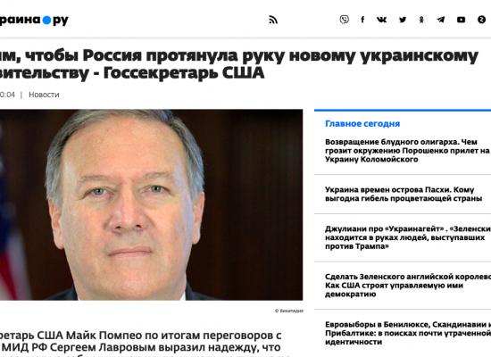 Маніпуляція: У США заявили, що Росія «допоможе» Україні