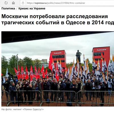 """""""Zostali spaleni za miłość do Rosji"""": jak rosyjskie media piszą o wydarzeniach z 2 maja 2014 r. w Odessie"""