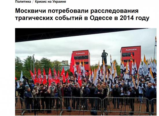 «Їх спалили за любов до Росії»: як російські ЗМІ пишуть про події 2 травня 2014 року в Одесі