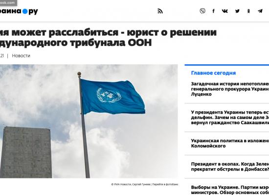 Fake: la decisione del tribunale delle Nazioni Unite sui marinai ucraini catturati è illegittima