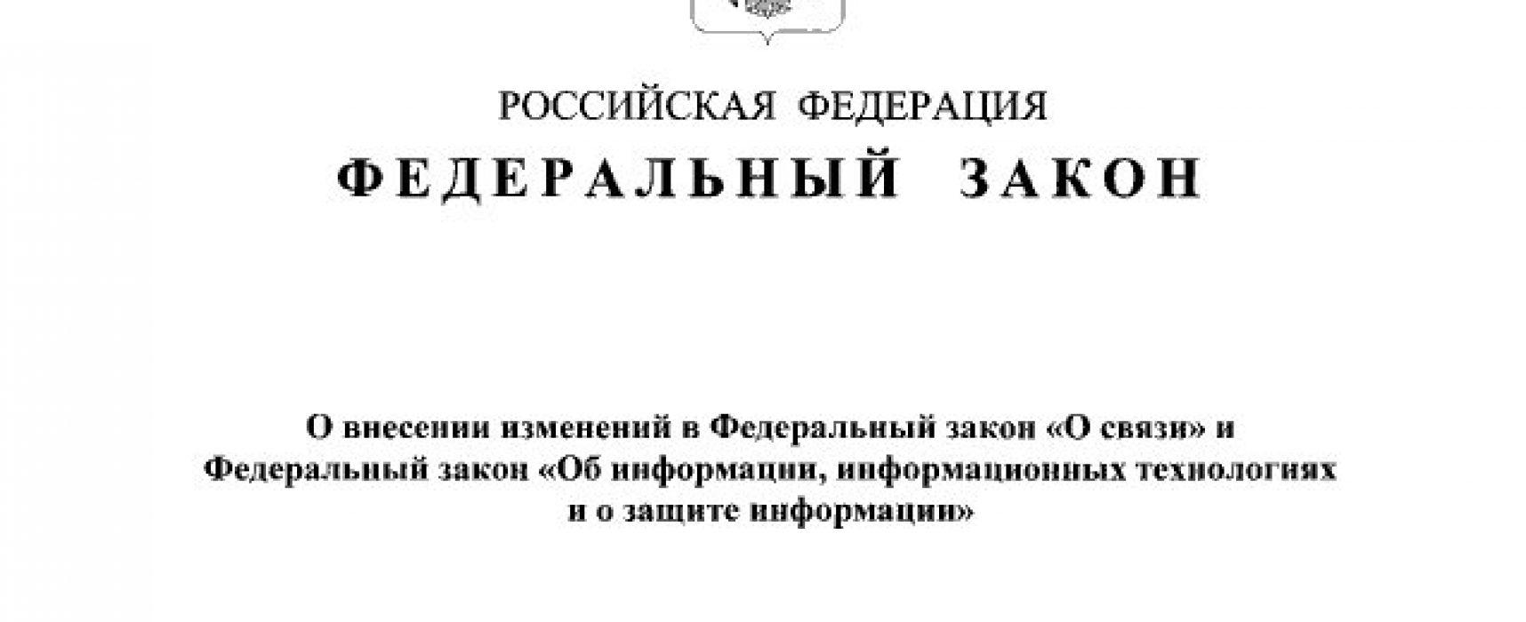Путин подписал закон об изоляции российского интернета