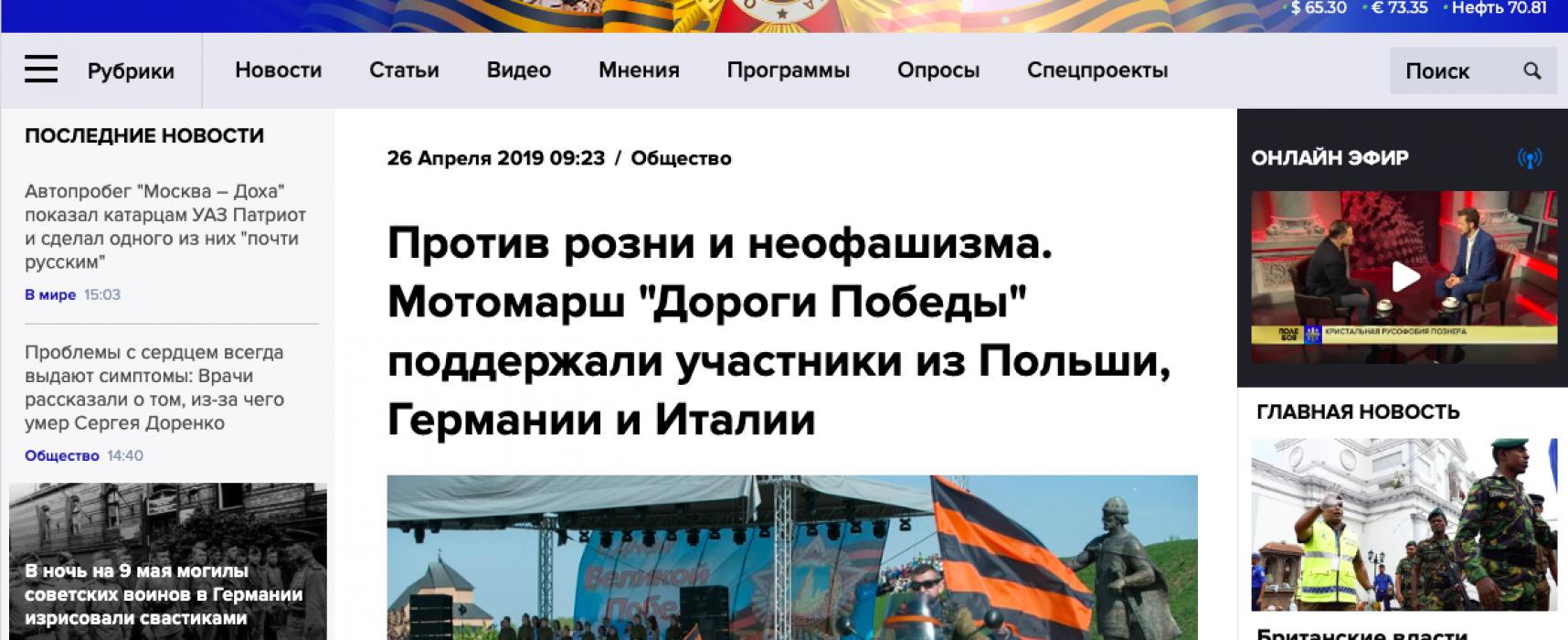 Фейк: В ЕС с воодушевлением встретили колонну российских «Ночных волков»