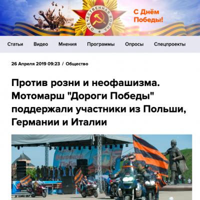 Falso: La UE da la bienvenida a los motociclistas rusos Lobos Nocturnos