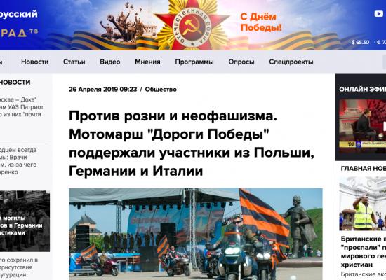 """Fake: in Europa, i motociclisti russi """"lupi della notte"""" sono stati accolti con entusiasmo"""