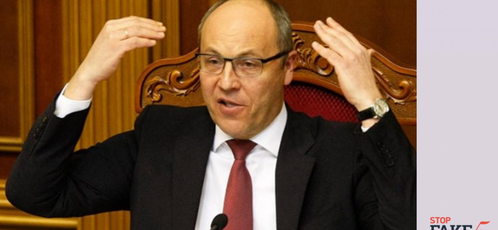 Fake: Président de la Verkhovna Rada a appelé la population à faire un nouveau Maidan
