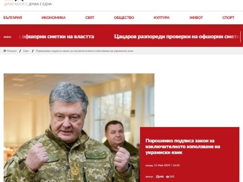 Фейковете на български медии за езиковия закон в Украйна