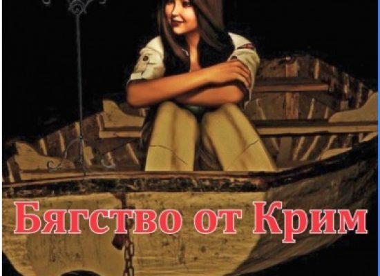 """Български писател бе обявен за русофоб заради книгата му """"Бягство от Крим"""""""