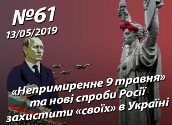 «Непримиренне 9 травня» та нові спроби Росії захистити «своїх» в Україні – StopFake.org