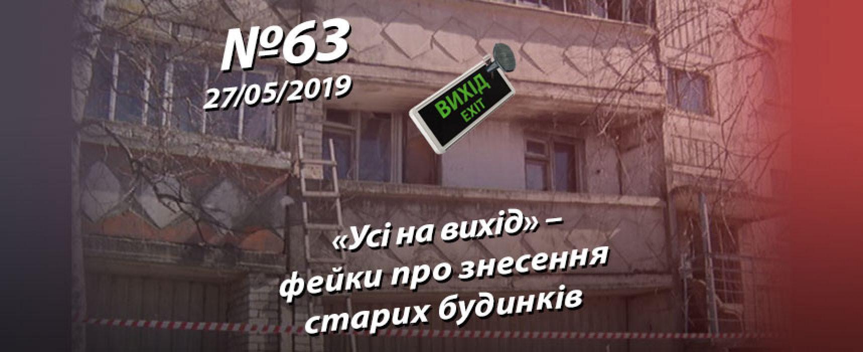 """""""Усі на вихід"""" – фейки про знесення старих будинків – StopFake.org"""